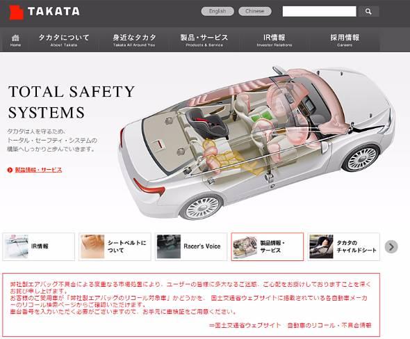大規模なエアバッグのリコール問題で経営難に陥ったタカタ(出典:同社Webサイト)