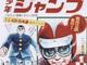 「復刻版 週刊少年ジャンプ」発売 創刊号と653万部記録号