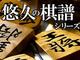 将棋・藤井4段の記録更新で株価急騰……その銘柄は