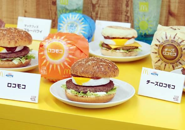 日本マクドナルドの「ロコモコ」シリーズ