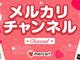 「メルカリチャンネル」スタート ライブ動画×ECで取引促進