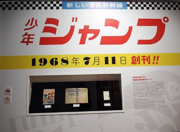 """1968年7月11日に創刊。キャッチフレーズは""""新しい漫画新幹線"""""""
