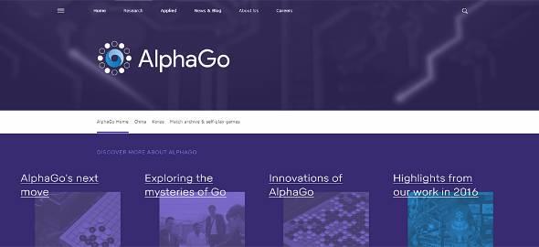 AlphaGoのサイト