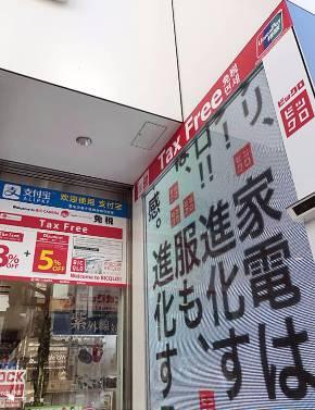 家電量販店などはインバウンド需要が続いている