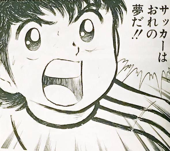 小学生時代、大空翼がライバルである日向小次郎に向かって叫んだ名言。高橋さんにとっての夢は漫画家だった(C)高橋陽一/集英社