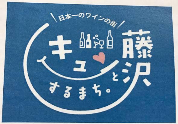 20年に向けてメルシャンと藤沢市が連携を強化