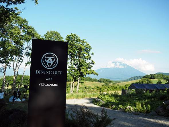 「DINING OUT NISEKO with LEXUS」の会場。羊蹄山が一望できる