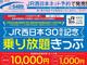 JR西、創業30周年記念の「乗り放題きっぷ」発売