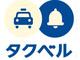 タクシーの配車や決済をアプリで DeNAが横浜で実験