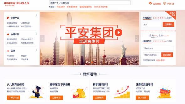 中国平安保険のWebサイト
