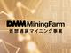 DMM、仮想通貨マイニング事業に参入 世界トップ3目指す