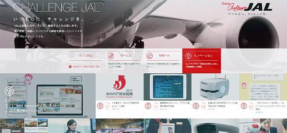 JALのWebサイトには「イノベーション」に関する取り組みが紹介されている