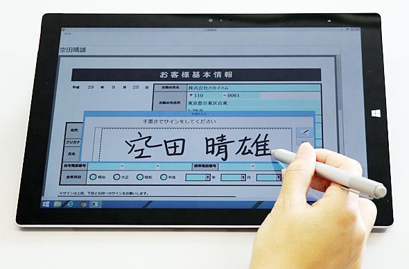 タブレット端末で表示したPDFドキュメントに手書き文字入力/電子サインが行える「SkyPDFソリューション」