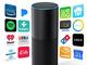 「Amazon Alexa」「Amazon Echo」年内に上陸へ