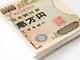 なぜ小池百合子は「仲間」との写真撮影に「3万円」を徴収したのか
