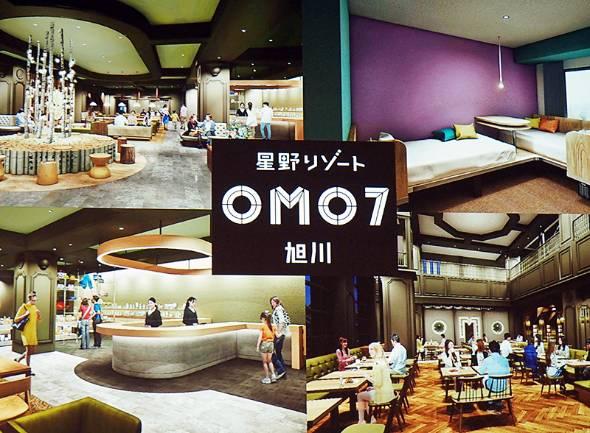 2018年春に開業予定の「星野リゾート OMO7 旭川」