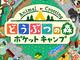 スマホ版「どうぶつの森」11月下旬リリース 任天堂株急騰