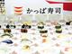 かっぱ寿司、「食べ放題」全店へ拡大 反撃の「3本の柱」