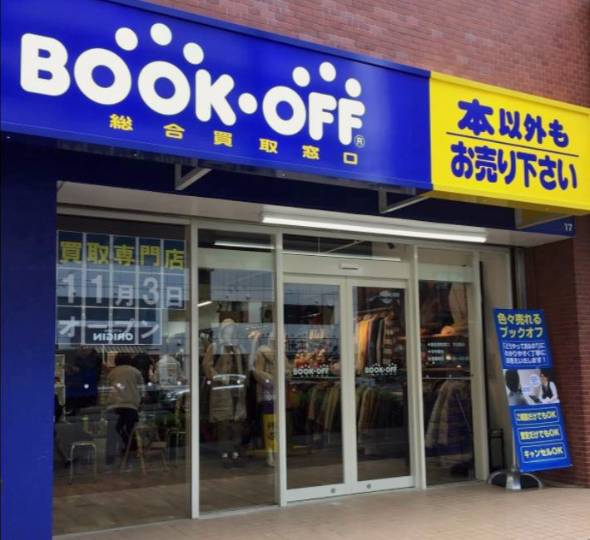 BOOKOFF初の「買取専門店」が中目黒にオープン - ITmedia ビジネス ...