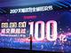 3分間で1700億円 アリババ「独身の日」に過去最速の売り上げ