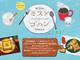ミスド、軽食「ミスドゴハン」開始 パイなど11種