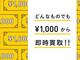 買い取りアプリ「CASH」、最低買い取り金額を1000円に