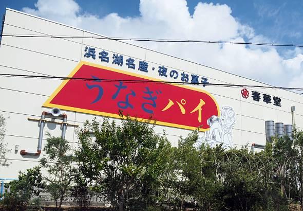 浜松市西区にある春華堂の製造工場「うなぎパイファクトリー」は工場見学も可能。今では年間68万人以上が訪れる