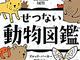 大ヒット! 翻訳本『せつない動物図鑑』完成までの舞台裏