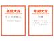 2017年流行語大賞は「インスタ映え」「忖度」ダブル受賞