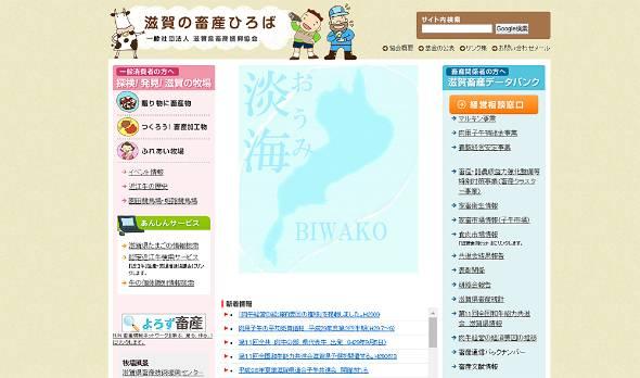 滋賀県畜産振興協会のWebサイト