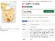 紀ノ国屋、「コーンポタージュせん」自主回収 異なる菓子の一括表示シール使用