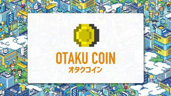 「オタクコイン」の画像検索結果