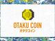 オタク業界特化の仮想通貨「オタクコイン」発行を検討