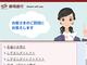 静岡銀行、サイト内に「バーチャル行員」 顧客の利便性向上図る