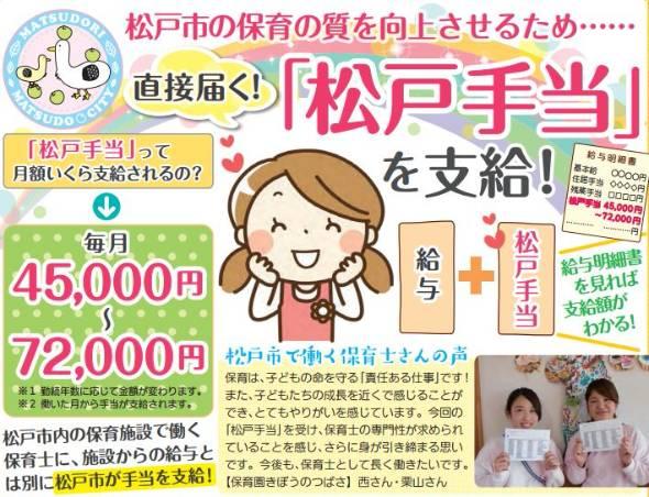 保育士に月額5~7万円プラス「松...