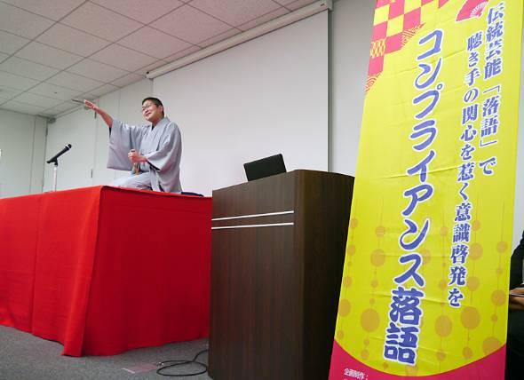 落語家の春風亭昇也さんによる「コンプライアンス落語」が初披露された