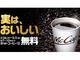 マクドナルド、ホットコーヒーを無料提供 2月26日から5日間