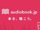 オトバンクが「オーディオブック聞き放題」を始めるワケ