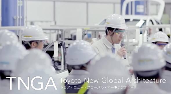 2015年にトヨタが打ち出したTNGA(出典:同社サイト)