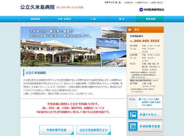 久米島病院(出典:久米島病院のWebサイト)