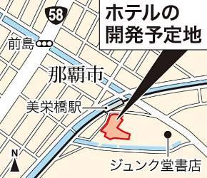 ホテルの開発予定地