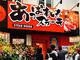 沖縄で急成長「やっぱりステーキ」全国へ 売上100億円目指す