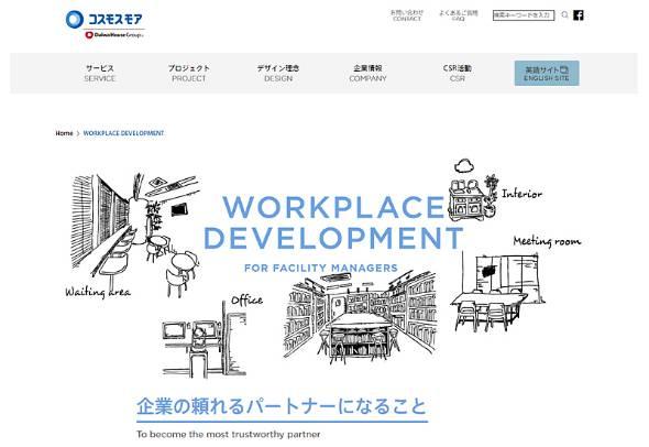 働き方改革を自社でも推進するコスモスモア(出典:同社サイト)