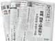 日本経済新聞、Amazonで定期購読 大手紙で初の試み