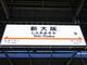 JR東海、新大阪駅の社員を懲戒解雇 切符代10万円を着服