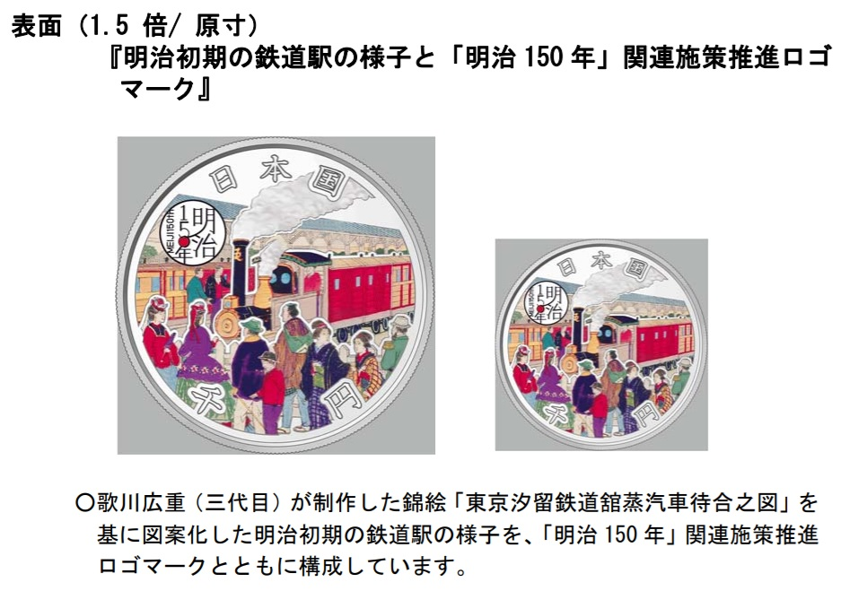 [ITmedia ビジネスオンライン] 明治150年記念1000円銀貨幣を発行 限定5万枚