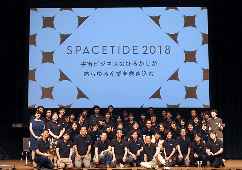 [ITmedia ビジネスオンライン] 600人以上が参加、SPACETIDEで語られた宇宙ビジネスの現在地