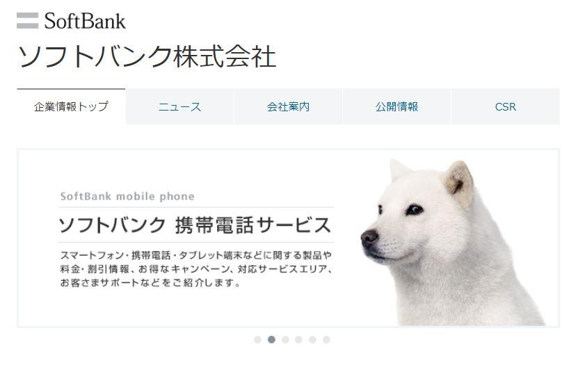[ITmedia ビジネスオンライン] ソフトバンク、3段階定額データプラン開始 月額1480円から