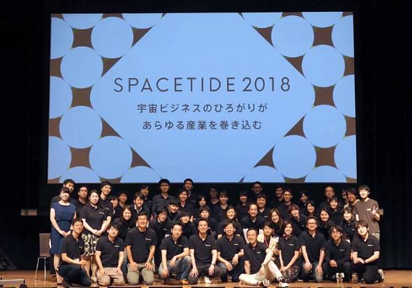 3回目を迎えた宇宙ビジネスカンファレンス「SPACETIDE2018」