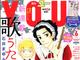 集英社「YOU」休刊 「女性読者の漫画雑誌離れに歯止めをかけられず」
